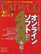 CAD & CG MAGAZINE (キャド アンド シージー マガジン) 2008年 02月号 [雑誌]