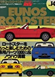 MAZDA EUNOS ROADSTER No.2 (Japan Import) (HYPER REV, Vol.14)