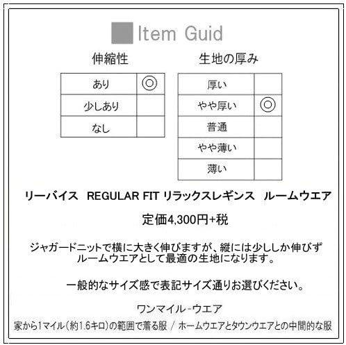 【Levi's】リーバイス フォークロアリラックスレギンス(REGULAR FIT)(ルームウェア) 緑×赤 size M