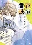 夜の童話 (バーズコミックス) - 紺野 キタ