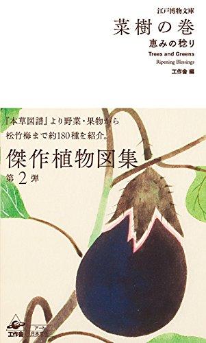 江戸博物文庫 菜樹の巻―――恵みの稔り