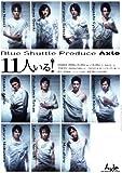Blue Shuttle Produce Axle 11人いる! [DVD]