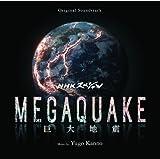 MEGAQUAKE 巨大地震 オリジナル・サウンドトラック NHKスペシャル CD