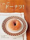 yum yumドーナツ!―ドーナツ大好き!なひとのための、ショップガイドとレシピの本。
