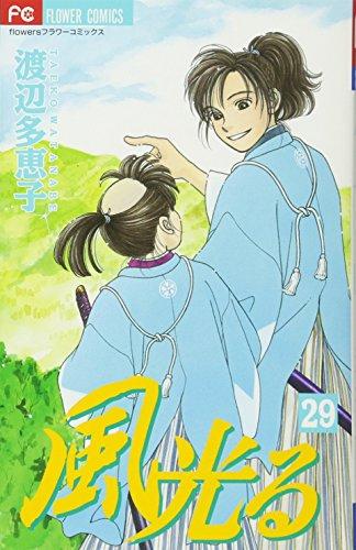 風光る (29) (フラワーコミックス)