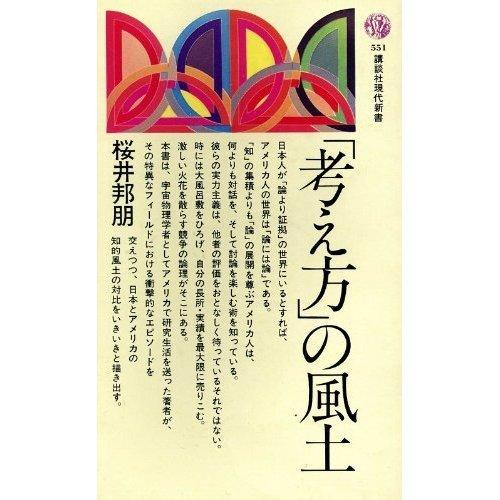「考え方」の風土 (講談社現代新書 551)