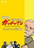 ZIP!  おはよう忍者隊 ガッチャマン アンダーソン長官 編 [DVD]