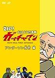 Zip! Ohayou Ninja Tai Gatchaman - Kessaku Sen Vol.3 [Japan DVD] VPBY-13757