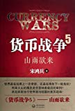 img - for Currency Wars 5 (Chinese Edition) book / textbook / text book
