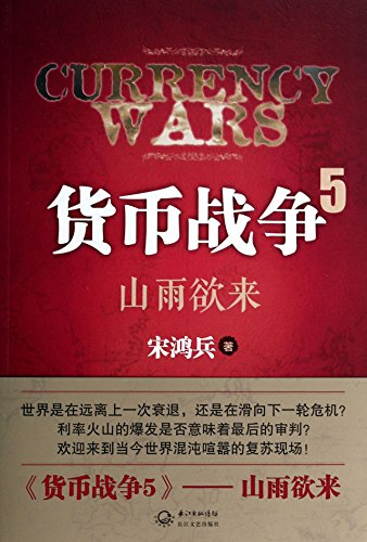 Currency Wars 5 (Chinese Edition)