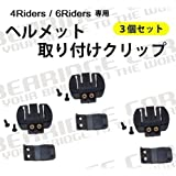 // インカム用 ヘルメット取付 クリップ 3個セット(4Riders/6Riders ヘルメット 取り付けクリップ)