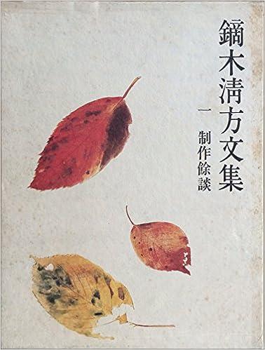 鏑木清方文集〈1〉制作余談 (1979年)