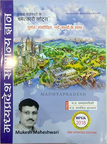 Hindi General Knowledge Book