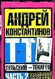 Tulskiy - Tokarev. Chast 2