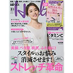 日経ヘルス 表紙画像