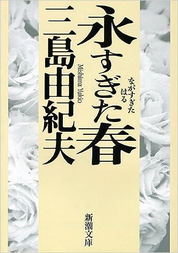 永すぎた春 (新潮文庫) | 三島 ...