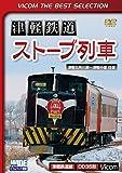 Railroad - Tsugaru Tetsudo Stove Ressha Tsugaru Goshogawara-Tsugaru Nakazato Ofuku [Japan LTD DVD] DL-4371
