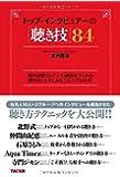 トップ・インタビュアーの「聴き技」84