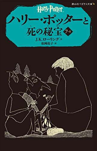 Harry Potter and the Deathly Hallows Vol. 2 of 4 (Japanese Edition)
