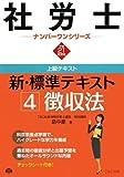 新・標準テキスト〈4〉徴収法〈平成21年度〉 (社労士ナンバーワンシリーズ)
