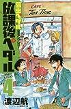 「弱虫ペダル」公式アンソロジー 放課後ペダル4(少年チャンピオン・コミックス)