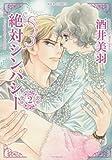 絶対シンパシー(2) (ジュールコミックス)