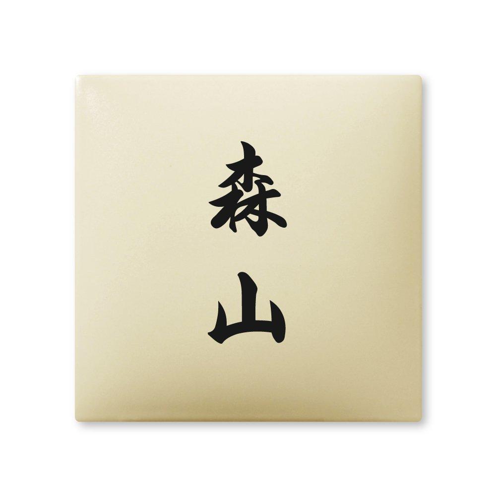 丸三タカギ ネームプレート 彫り込み済表札 アークタイル AR-1-2-4-森山 彫り込み名字: 森山 【完成品】   B00RF9N4W0