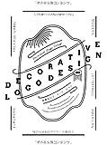 装飾系ロゴ・マーク・ラベル -DECORATIVE LOGO DESIGN