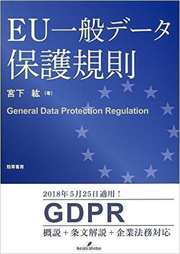 EU一般データ保護規則   紘, 宮下  本   通販   Amazon