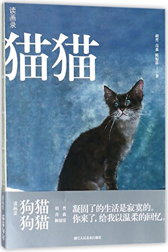 猫猫狗狗(读画录)