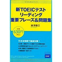 New TOEIC (R) test leading important phrase & Braindumps (2010) ISBN: 4887245068 [Japanese Import]
