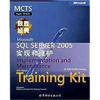 Microsoft SQL SERVER 2005實現和維護