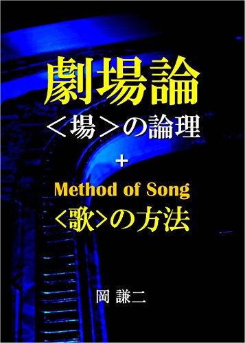Theater theory logic and Method of Song (Word Lights) (Japanese Edition)