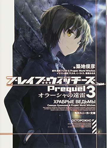 ブレイブウィッチーズPrequel3 オラーシャの遠雷 (角川スニーカー文庫)
