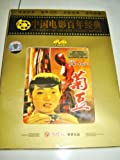 ?? Ju Dou / Chinese Classic Movies [DVD - All Regions NTSC] Audio: Chinese / Subtitles: None / 88 Minutes by ?? Gong Li