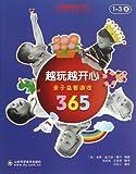 (1-3)-Joyful Play- 365 Parent-child intelligence Games (Chinese Edition)