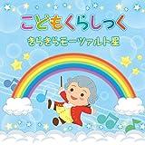 KODOMO CLASSIC KIRAKIRA MOZART BOSHI(2CD)