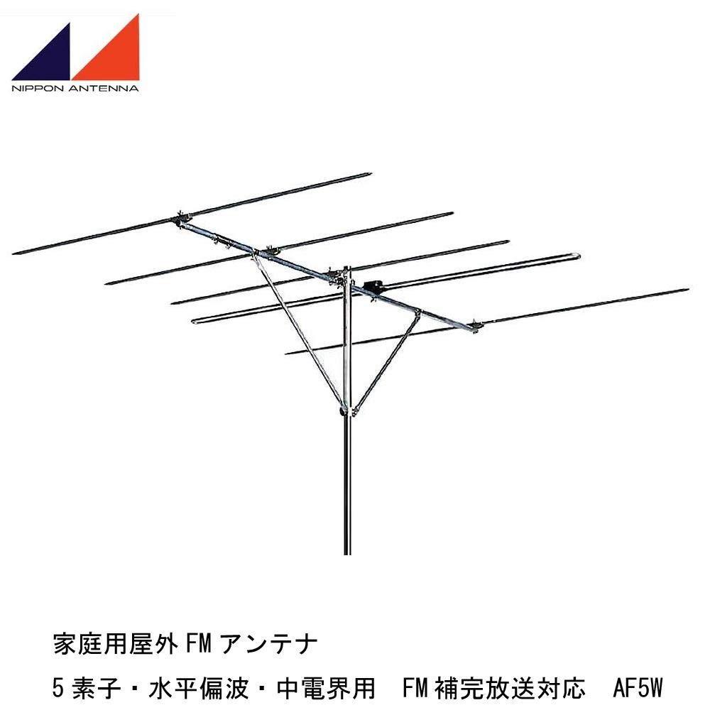 日本アンテナ 家庭用屋外FMアンテナ 5素子水平偏波中電界用 FM補完放送対応 AF5W   B07PWR9876