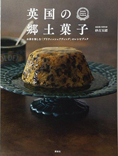 英国の郷土菓子 お茶を楽しむ「ブリティッシュプディング」のレシピブック (講談社のお料理BOOK)