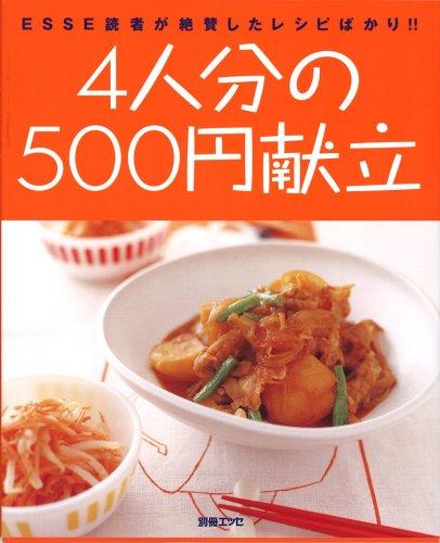 4人分の500円献立―Esse読者が絶賛したレシピばかり!! (別冊エッセ)