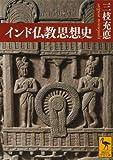 インド仏教思想史 (講談社学術文庫)