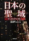 日本の聖域 アンタッチャブル (新潮文庫)