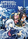 Arpeggio of Blue Steel - Ars Nova - Official Archive