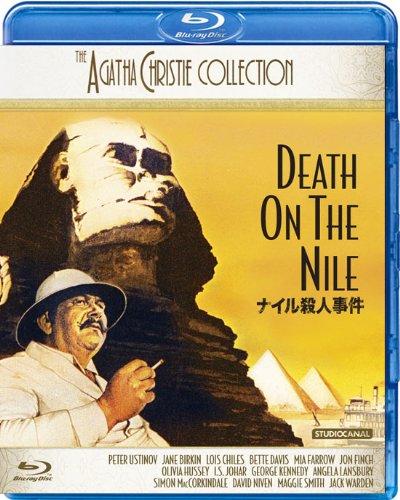 ナイル殺人事件 [Blu-ray]