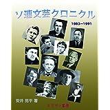 SOREN BUNGEI KURONIKURU (Japanese Edition)