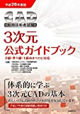 平成28年度版 CAD利用技術者試験 3次元公式ガイドブック