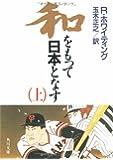 和をもって日本となす〈上〉 (角川文庫)