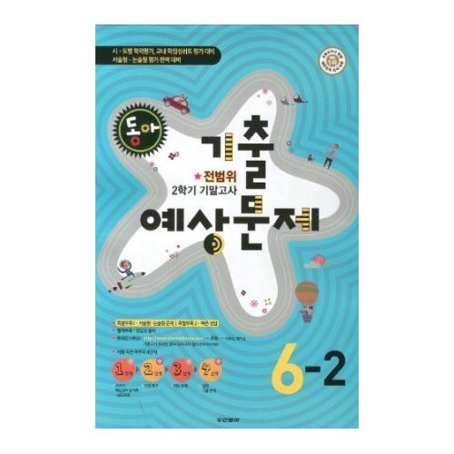 Read Online Expected final as soon as they become issues 6-2 (range) (v. 8) (2012) (Korean edition) by Dusandonga ebook
