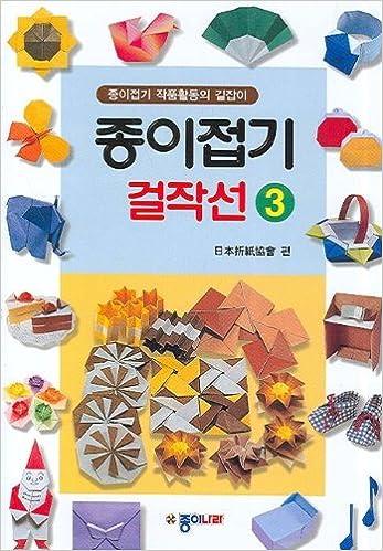 Papercrafts Free Pdf Download Ebooks Sites