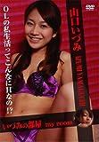 my room 山口いづみ [DVD]